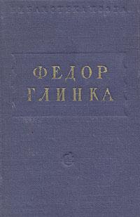 Федор Глинка. Стихотворения