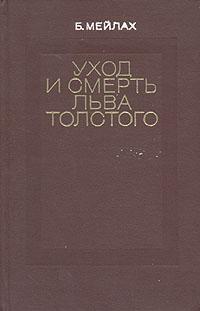 Уход и смерть Льва Толстого