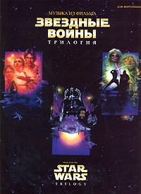 """Музыка из фильма """"Звездные войны"""". Трилогия / Music from the Star Wars. Trilоgy (+ CD)"""