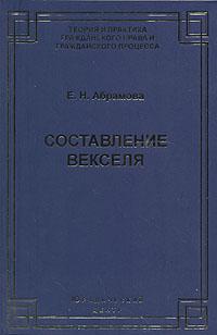 Составление векселя ( 5-94201-465-5 )