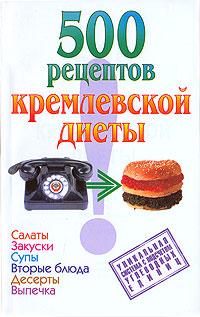 500 рецептов кремлевской диеты