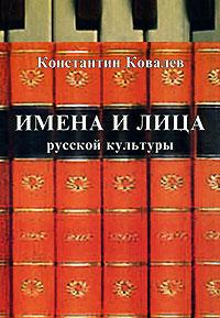 Имена и лица русской культуры