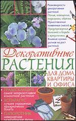Декоративные растения для дома, квартиры и офиса