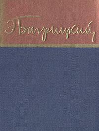 Э. Багрицкий. Стихотворения и поэмы