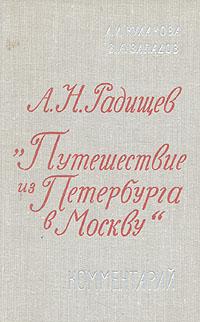 А. Н. Радищев.