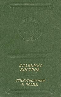 Владимир Костров. Стихотворения и поэмы