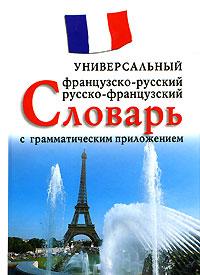 Универсальный французско-русский и русско-французский словарь с грамматическим приложением