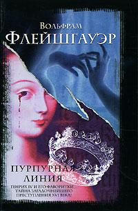 Книга Пурпурная линия