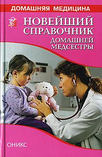 Новейший справочник домашней медсестры ( 5-488-00540-4 )