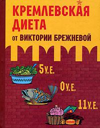 Кремлевская диета от Виктории Брежневой. Виктория Брежнева