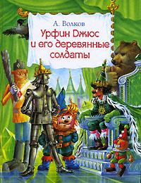 Урфин Джюс и его деревянные солдаты12296407Сказочная повесть Урфин Джюс и его деревянные солдаты является продолжением сказки А.Волкова Волшебник Изумрудного города. В ней рассказано, как злой столяр Урфин Джюс смастерил деревянных солдат и завоевал Волшебную страну. На выручку ее обитателям поспешили Элли и ее дядя, моряк Чарли Блек.