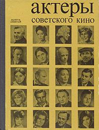 Актеры советского кино. Выпуск девятый