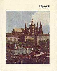 Прага. Е. Б. Георгиевская