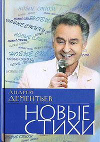 Андрей Дементьев. Новые стихи