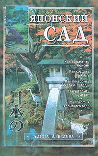 Рецензия  на книгу Японский сад