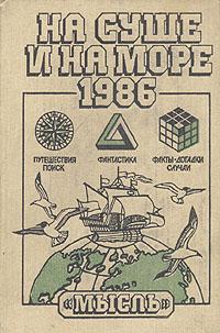 �� ���� � �� ����. 1986
