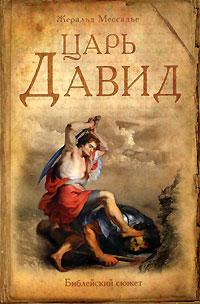 Книга Царь Давид