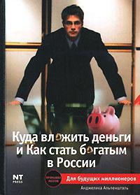 Куда вложить деньги и как стать богатым в России ( 5-477-00296-4, 985-13-8042-3 )