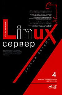 Linux -сервер своими руками