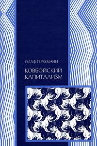 Ковбойский капитализм ( 5-91066-008-Х, 3-89879-051-7, 1-910865-62-7 )