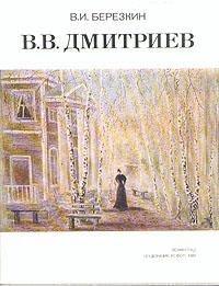 В. В. Дмитриев
