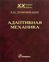 Адаптивная механика - 2 изд