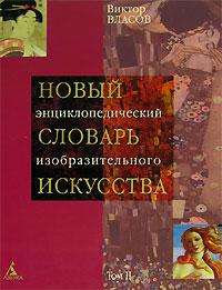 Новый энциклопедический словарь изобразительного искусства. В 10 томах. Том 2. Б - В