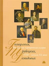Фамильная портретная галерея Голицыных, Трубецких, Демидовых. XVIII - начало XX века