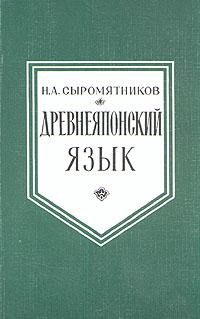 Древнеяпонский язык