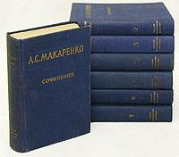 А. С. Макаренко А. С. Макаренко. Сочинения в 7 томах (комплект)