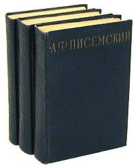 А. Ф. Писемский А. Ф. Писемский. Сочинения в 3 томах (комплект из 3 книг)