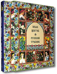 Язык цветов. Русский травник (подарочное издание)