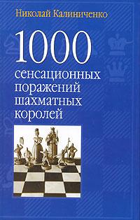 1000 сенсационных поражений шахматных королей. Николай Калиниченко