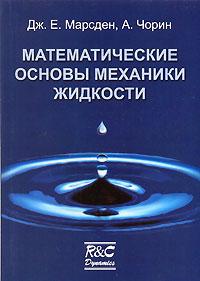 Математические основы механики жидкости ( 5-93972-383-7 )