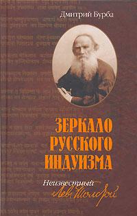 Книга Зеркало русского индуизма. Неизвестный Лев Толстой