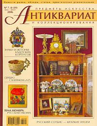 Антиквариат, предметы искусства и коллекционирования, №7-8, июль-август 2006