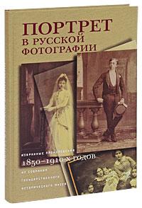 Портрет в русской фотографии. Татьяна Сабурова