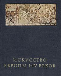 Искусство Европы I-IV веков