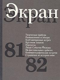 ����� 81/82