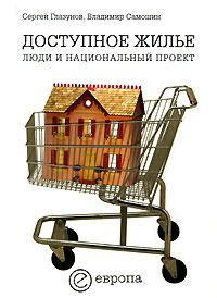 Доступное жилье. Люди и национальный проект ( 5-9739-0065-7 )