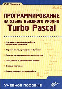 Программирование на языке высокого уровня Turbo Pascal