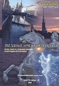 Звездные имена Петербурга. Малые планеты, названные именами ленинградцев-петербуржцев