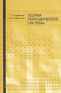 Теория периодической системы ( 5-288-03617-9 )