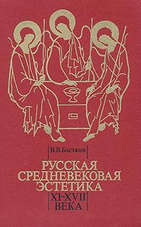 Русская средневековая эстетика. XI - XVII века