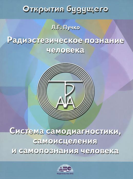Радиэстезическое познание человека система самодиагностики