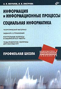 Информация и информационные процессы. Социальная информатика ( 5-94157-933-0 )