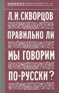 Правильно ли мы говорим по-русски?