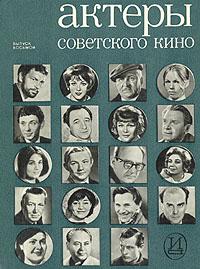 Актеры советского кино. Выпуск восьмой
