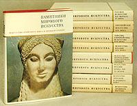 Памятники мирового искусства (комплект из 9 книг)