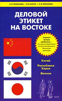 Книга Деловой этикет на Востоке